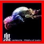 シロクロニクル [CD] Plastic Tree、 有村竜太朗、 阿久悠、 はる、 長谷川正、 NARASAKI、 プラスティックトゥリー;…