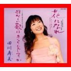 花になれ~うめ さくら あじさい ひがんばな~/悲しい歌はきらいですか [CD] 田川寿美