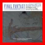 ファイナルファンタジーI・II オリジナルサウンドトラック [Soundtrack] [CD] ゲーム・ミュージック; 植松伸夫