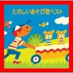 〈COLEZO!〉たのしいあそび歌ベスト [Compilation] [CD] 神崎ゆう子; 水上浩子; 田中星児; 工藤すみれ; ボニー・ジ…
