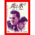 炎と氷 2 [DVD]