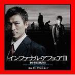 インファナル・アフェアIII 終極無間 オリジナル・サウンドトラック [Soundtrack] [CD] サントラ; 蔡琴; 陳光榮