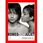 蜷川幸雄×藤原竜也×鈴木杏 ロミオとジュリエット [DVD]