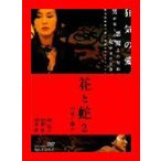 花と蛇2 パリ / 静子 [DVD]