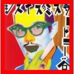 ジス・イズ・ミスター・トニー谷 [Original recording remastered] [CD] トニー谷; 宮城まり子; はかま満緒…
