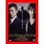 インファナル・アフェア III 終極無間 [DVD]