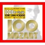 100曲モーツァルト =10枚10時間3000円= [CD] オムニバス(クラシック); コシツェ・ティーチャーズ合唱団; コールズ(プリティ…