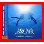 海猿 TV ORIGINAL SOUND TRACK [CD] TVサントラ; 佐藤直紀