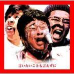 言いたいことも言えずに(DVD付) [Single] [CD+DVD] [CD] 塚地武雅・堤下 敦・梶原雄太; M.KONDO; SHIKA…