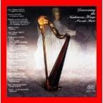 よみがえるナーデルマン・ハープ ~18世紀オリジナル楽器の典雅な響き [CD] 神藤雅子、 F.・クープラン、 ミハイル・イヴァノヴィチ・グリ…