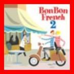 ボン・ボン・フレンチ(2) [CD] オムニバス; イヴ・デュテイユ; シルヴィ・バルタン; アダモ; ミシェル・ルグラン; ミッシェル・デル…