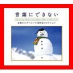 言葉にできない?小田和正コレクション [CD] α波オルゴール