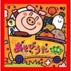 あそびうた大全集 [CD] 童謡・唱歌、 大和田りつこ、 チェッコリーズ、 坂田おさむ、 一龍斎貞友、 神崎ゆう子、 森みゆき、 速水けんたろ…