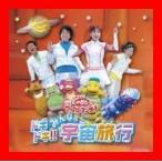 NHKおかあさんといっしょ ファミリーコンサート ドキドキ!!みんなの宇宙旅行 [CD] NHKおかあさんといっしょ、 スプー、 イチジョウマ…