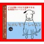 WANモア・レッスン インドア編 [CD]