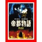 帝都物語 外伝 [DVD]