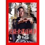 実録・東海道抗争 白と黒 [DVD]