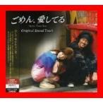 ごめん、愛してる オリジナル・サウンドトラック(DVD付) [CD] TVサントラ、 パク・ヒョシン、 ジョン・ジェウク、 J、 バダ、 キム…