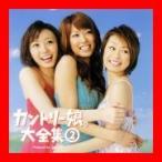 カントリー娘。大全集(2) [CD] カントリー娘。