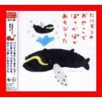 たにぞうのおやこでぽっかぽかあそびうた [CD] たにぞう、 東京放送児童合唱団、 渡辺かおり、 森みゆき、 いぬいかずよ、 塩野雅子、 タン…
