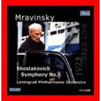 ショスタコーヴィチ:交響曲第5番「革命」 [CD] ドミトリー・ショスタコーヴィチ; ムラヴィンスキー; レニングラード・フィルハーモニー管弦…