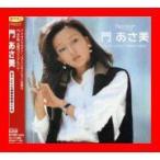 ポプコン・マイ・リコメンド 門あさ美 [CD] 門あさ美