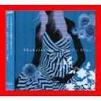 エモーショナリー・ブルー [CD] シャカタク