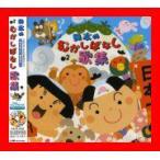 日本むかしばなし歌集 [CD] 童謡・唱歌; 西六郷少年少女合唱団; 渡辺かおり; 坂田おさむ; 大和田りつこ; 河本江利子; 神崎ゆう子; …
