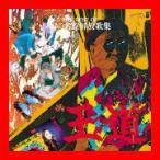 THE BEST OF 幻の名盤解放歌集 「王道」でも、やるんだよ! [Compilation] [CD] オムニバス