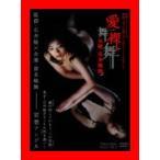 女優・喜多嶋舞 愛/舞裸舞 映画「人が人を愛することのどうしようもなさ」より [DVD]