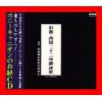 旧節・西国三十三所御詠歌 [CD] 経