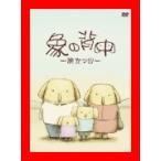 象の背中-旅立つ日- [DVD]