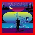 STANDARDS2 [CD] 中西保志