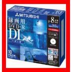 三菱化学メディア Verbatim DVD-R DL 2層式 1回録画用 215分 2-8倍速 5mmケース 10枚パック ワイド印刷対応 ホ…