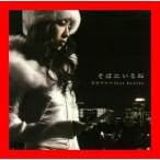 そばにいるね 青山テルマ feat.SoulJa [Single] [Maxi] [CD] 青山テルマ feat.SoulJa; 青山テルマ;…