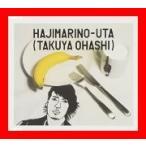 はじまりの歌 [CD] 大橋卓弥; 秦基博