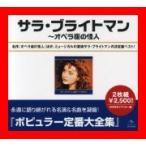 サラ・ブライトマン全集~オペラ座の怪人 [CD] サラ・ブライトマン