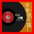 青春歌年鑑<戦後編>(5)昭和31年~32年(1956年~1957年) [CD] オムニバス; 若原一郎; 三浦洸一; コロムビア・ローズ; …