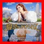 魔法にかけられて オリジナル・サウンドトラック [Soundtrack] [CD] サントラ; ジェームズ・マースデン; 木村聡子; 小西のり…