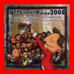 ニュー・コンサート・ピース2008 マーク・キャンプハウス「ファンデーション~いしずえ」 [CD] フィルハーモニック・ウインズ大阪、 マーク…