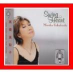 Swing Heart [CD] 高橋真梨子