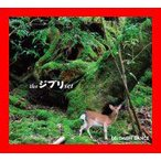 the ジブリ set [Limited Edition] [CD] DAISHI DANCE; arvin homa aya; 麻衣; Lo…