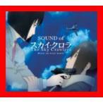 オリジナル・サウンドトラック 「SOUND of The Sky Crawlers」 [Soundtrack] [CD] サントラ; CHAK…