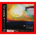 満ち汐のロマンス [CD] エゴ・ラッピン