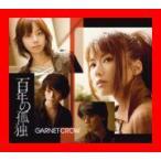 百年の孤独 [Single] [Maxi] [CD] GARNET CROW