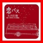 恋バス [CD] 矢井田瞳&恋バスBAND with 小田和正