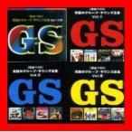 グループサウンズ/究極のグループ・サウンズ全集Vol.1-2-3 [CD] V.A.