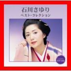石川さゆり ベスト・コレクション [CD] 石川さゆり