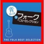 ザ・フォーク ベスト・セレクション「青」 [CD] オムニバス; 中村雅俊; 吉田拓郎; シグナル; 小坂恭子; はしだのりひことエンドレス;…