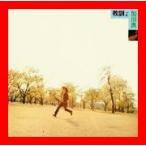 教訓 [CD] 加川良
